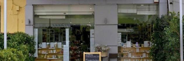 Νέο παντοπωλείο Δίπολις στο Παλαιό Φάληρο