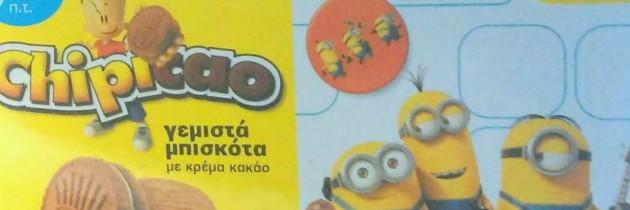 Chipicao γεμιστά μπισκότα με κρέμα κακάο (και δώρο τάπες Minions) – Νέο προϊόν