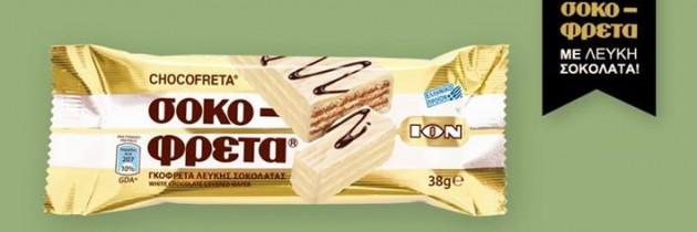 Σοκοφρέτα με λευκή σοκολάτα – Νέο προϊόν