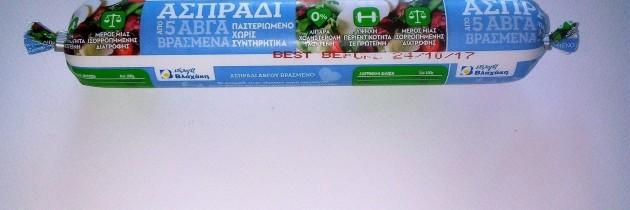 Ασπράδι αβγού βρασμένο – Επιλογές Βλαχάκη (νέο προϊόν)