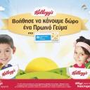 Προσφέρουμε πρωινό σε παιδιά που το έχουν ανάγκη αγοράζοντας δημητριακά Kellogg's