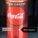 Coca Cola Plus Coffee (νέο προϊόν)
