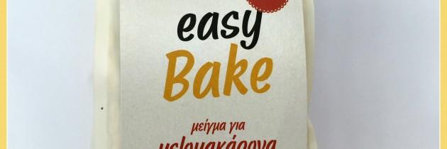 Μείγμα για μελομακάρονα Easy Bake Μύλοι Αγίου Γεωργίου (νέο προϊόν)